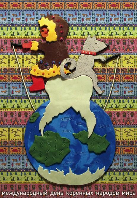 Открытка народов мира